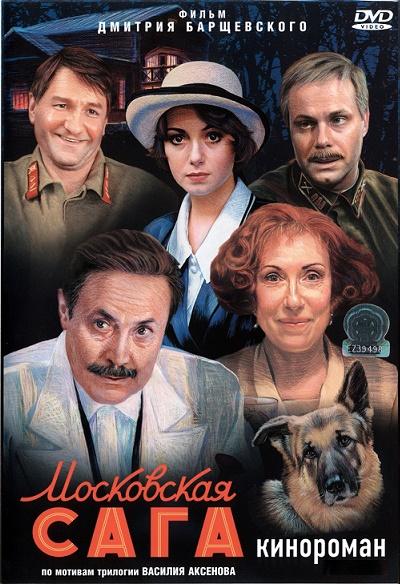 Moskiewska saga / Moskovskaya saga (Sezon 1)