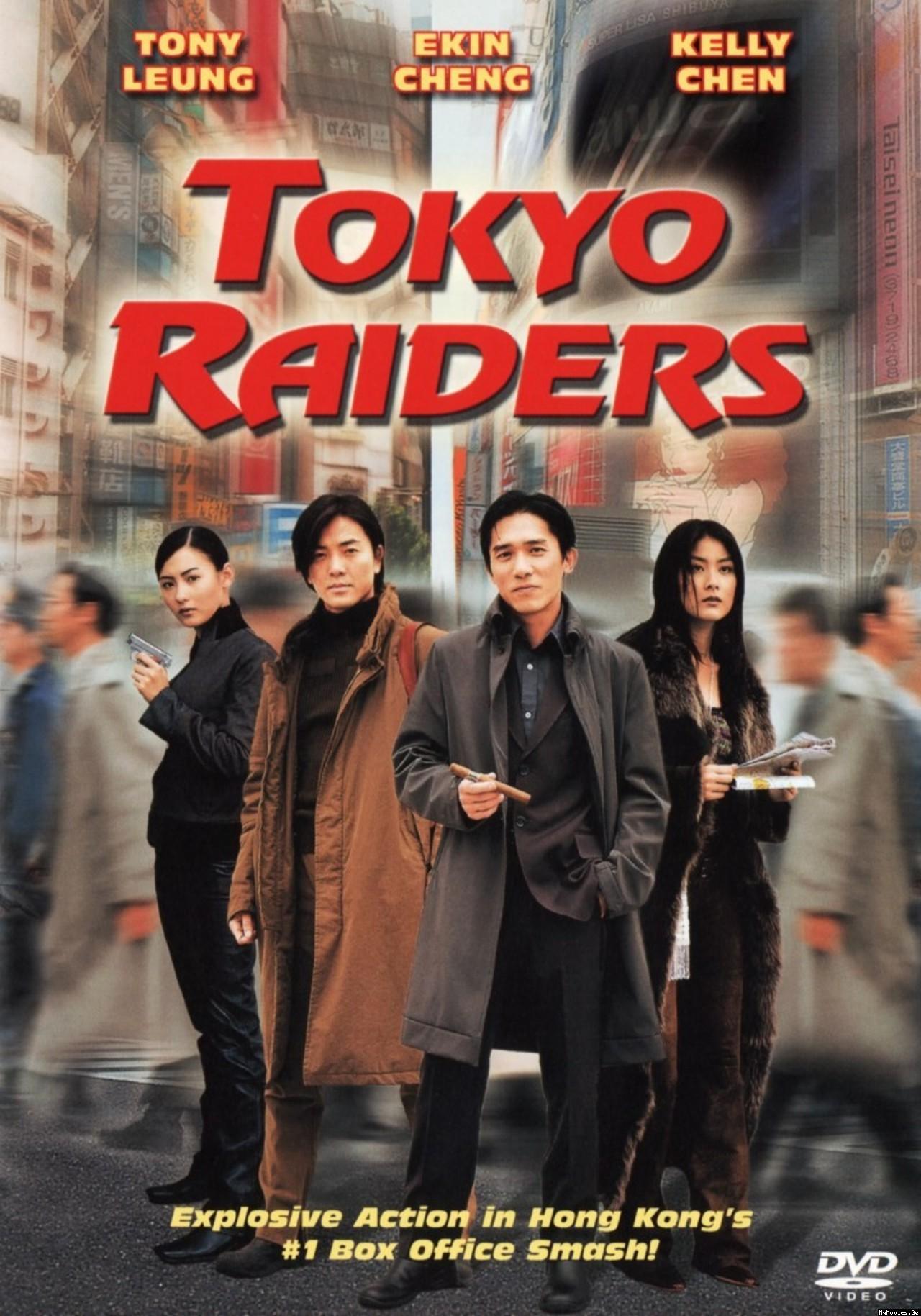 Japońskie Wilki / Tokyo Raiders / Dong Jing Gong Lüe