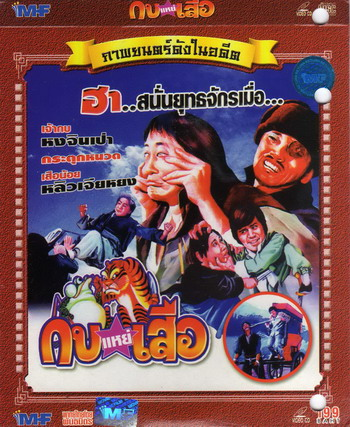 Dirty Tiger, Crazy Frog / Lao hu tian ji