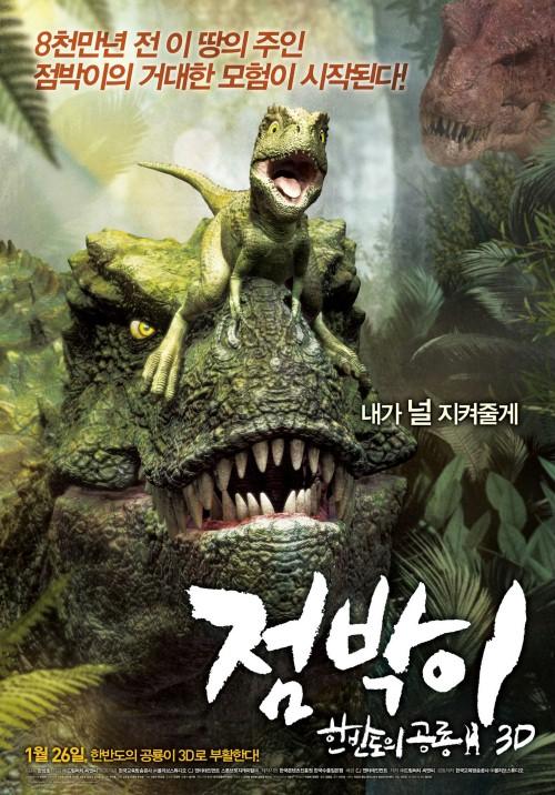 Dino-Tarbozaur The Dino King