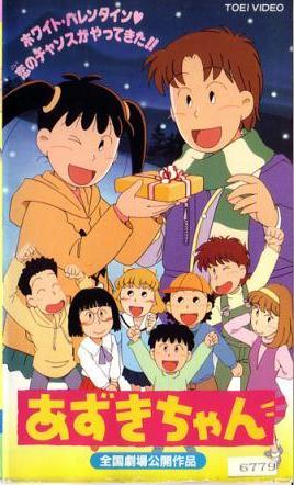 Maluda: Walentynkowa przygoda/Azuki-chan The Movie