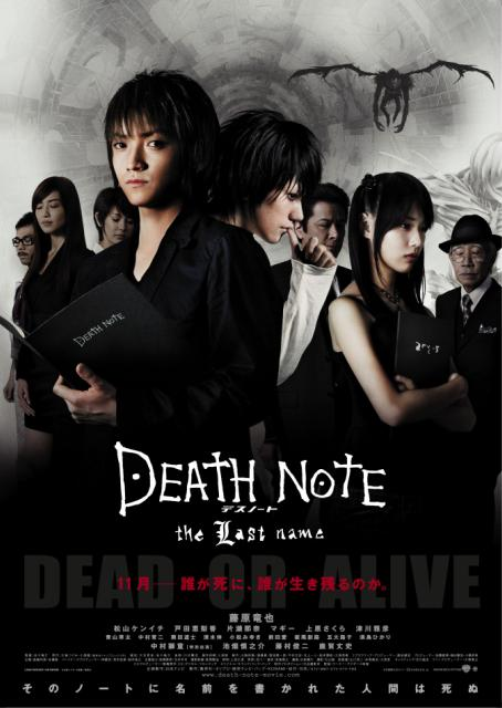 Death Note: Ostatnie imię / Desu nôto: The last name