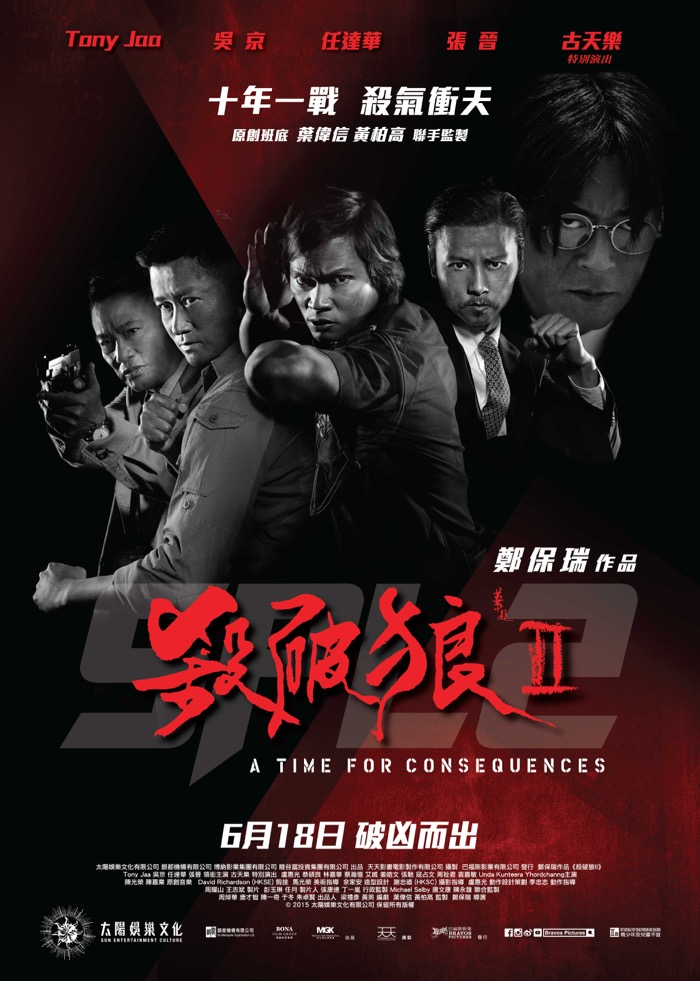 Strefa Śmierci 2: Czas na Konsekwencje / SPL II: A Time for Consequences / Sha Po Lang 2