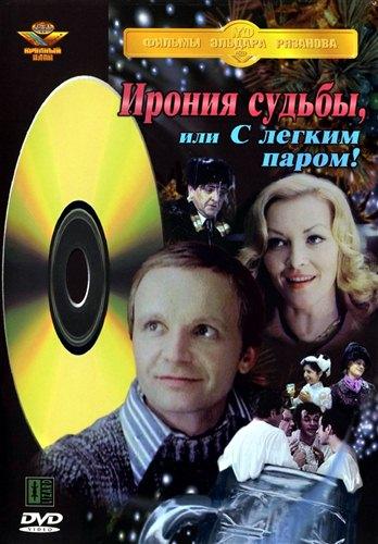 Szczęśliwego Nowego Roku / Ironiya sudby, ili S legkim parom!