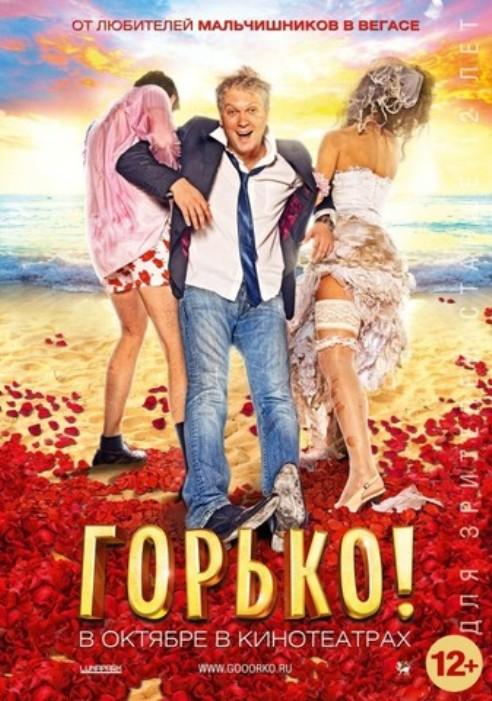Gorzko! / Gorko! / Горько!