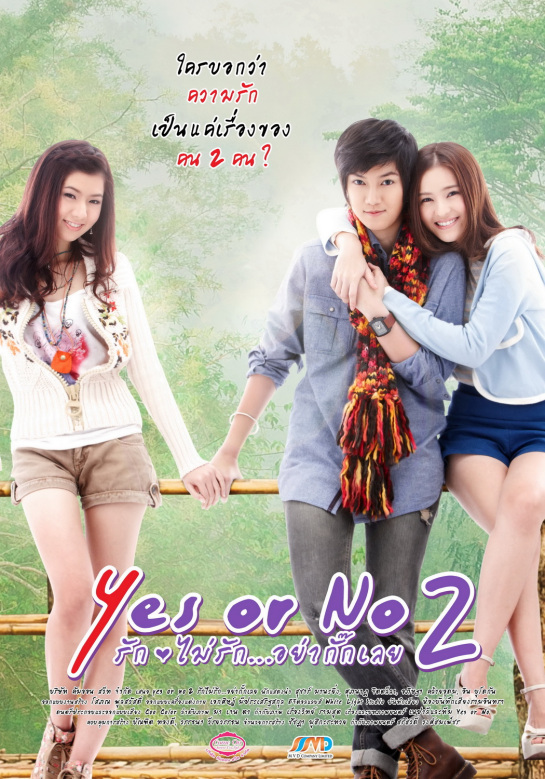 Tak czy nie 2 / Yes or No 2: Yaak Rak Yaa Gak Loey