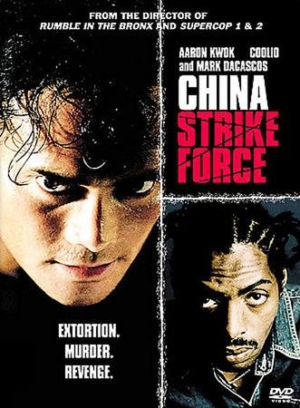 Grupa Specjalna / China Strike Force