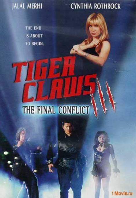 Pazury tygrysa 3 / Tiger Claws III