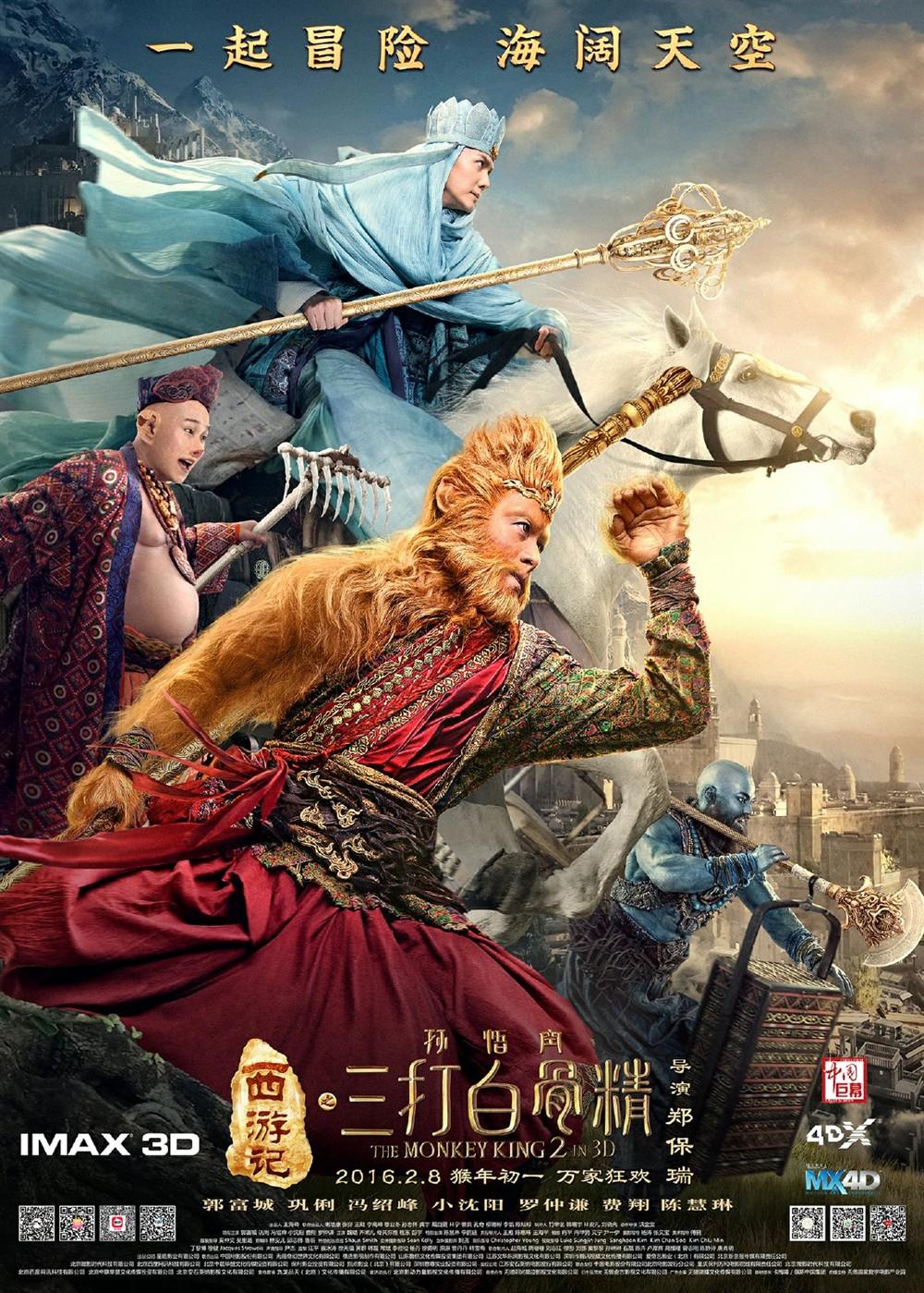 Małpi Król II / Monkey King II / Xi You Ji Zhi Sun Wu Kong San Da Bai Gu Jing