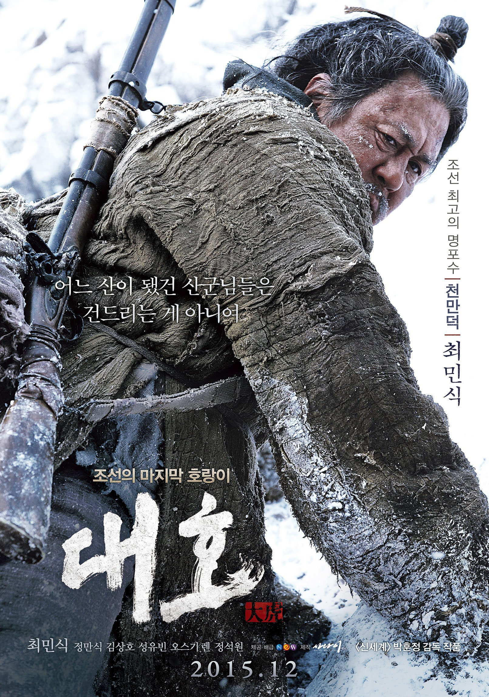 Dae-ho / The Tiger: An Old Hunter's Tale