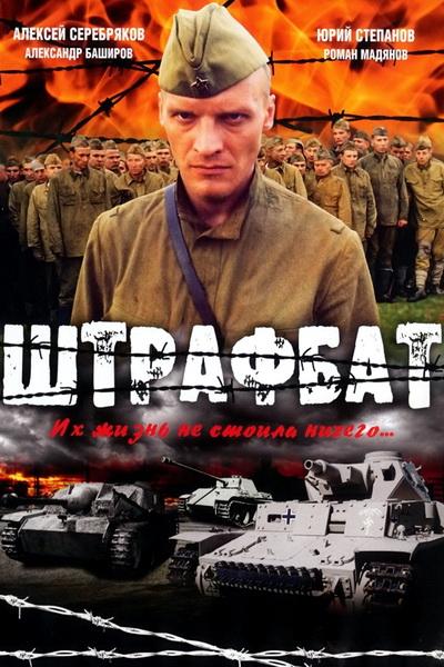 Karny batalion / Shtrafbat (sezon 1)