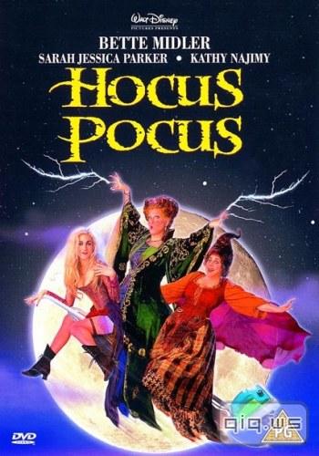 Hokus Pokus / Hocus Pocus