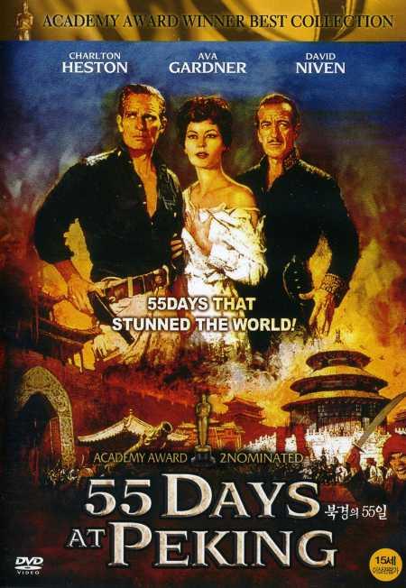 55 dni w Pekinie / 55 Days at Peking