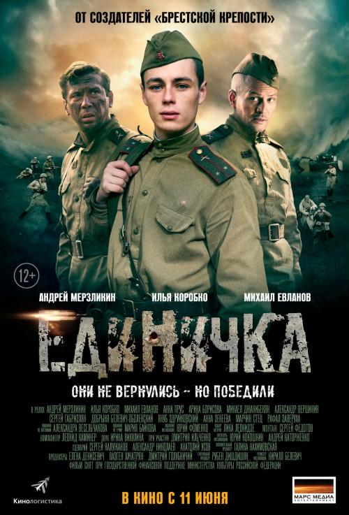 Jedyneczka / Edinichka