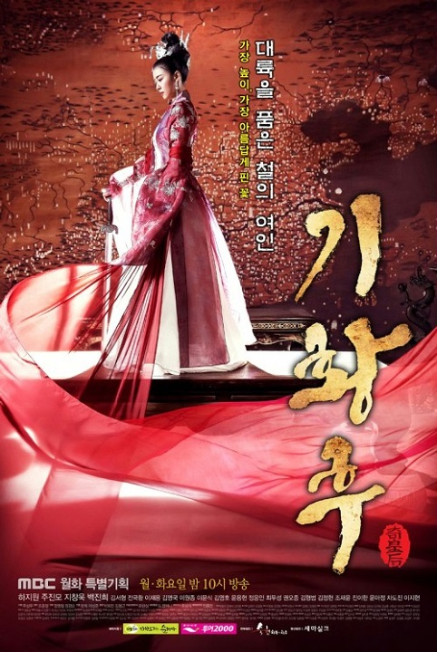Cesarzowa Ki / Gi-Hwang-hu (Sezon 1)