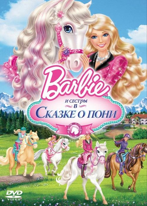 Barbie i jej siostry w Krainie Kucyków / Barbie & Her Sisters in A Pony Tale