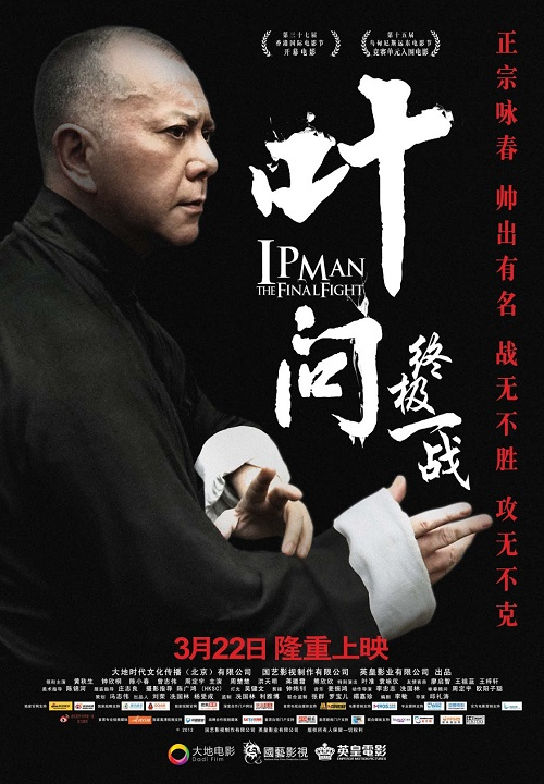 Ip Man: Ostatnia walka / Ip Man: The Final Fight
