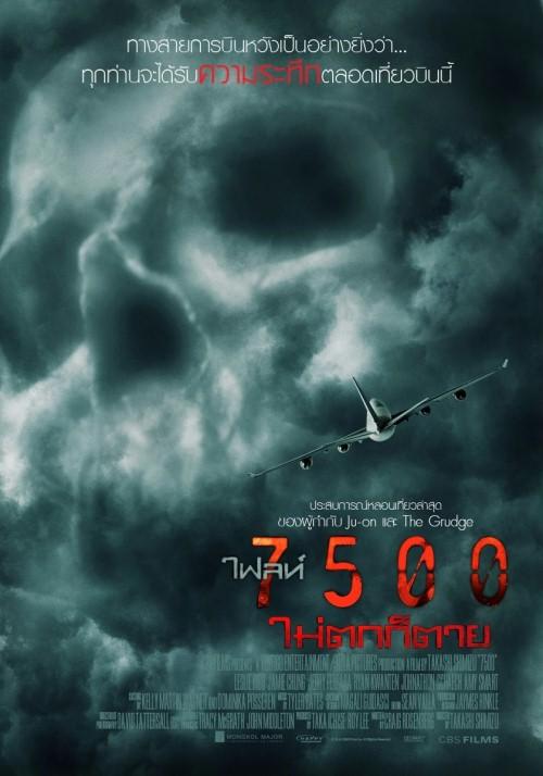 7500 / Flight 75