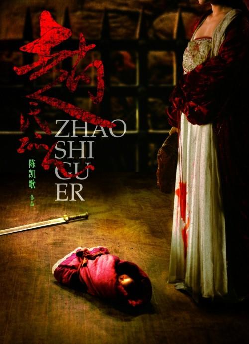Brutalny odwet / Zhao shi gu er / Sacrifice