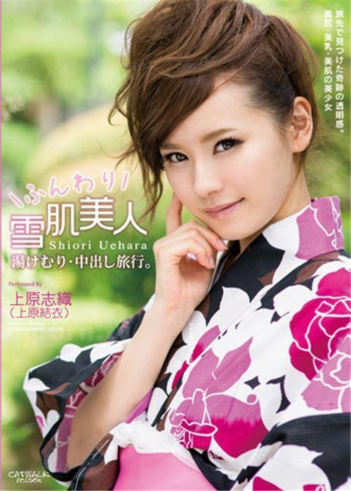 CATWALK POISON DV 27 Hot Spring Cream Pie Trip - Shiori Uehara