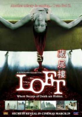 Loft - służebnica śmierci / Rofuto