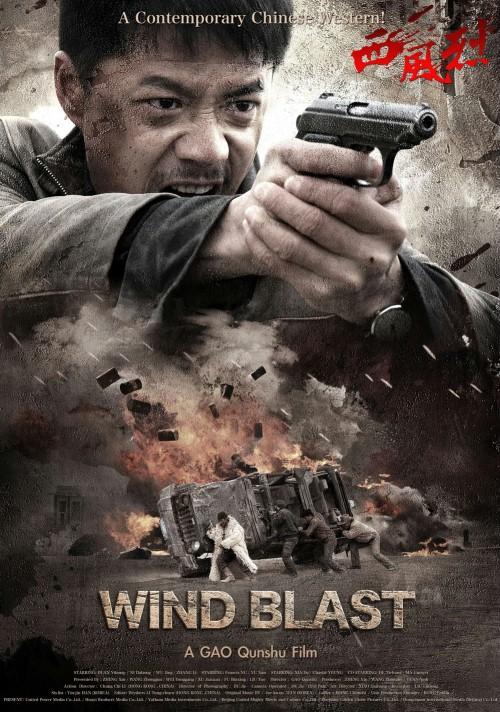 Wind Blast / Xi Feng Lie