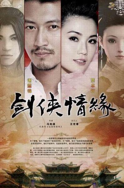 Mistrzowie Miecza / Jian Xia Qing Yuan