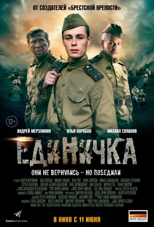 Jedyneczka / Edini4ka / Единичка