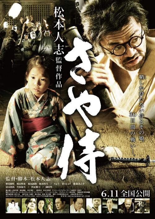 Samuraj Bez Miecza / Saya Zamurai
