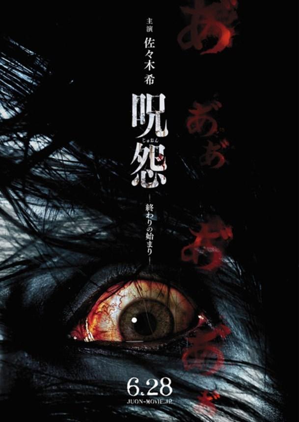 Klątwa / Ju-on: Owari No Hajimari / Ju-on The Beginning Of The End