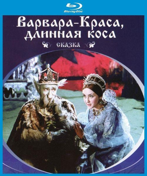 Królewna z długim warkoczem / Varvara-krasa, dlinnaya kosa