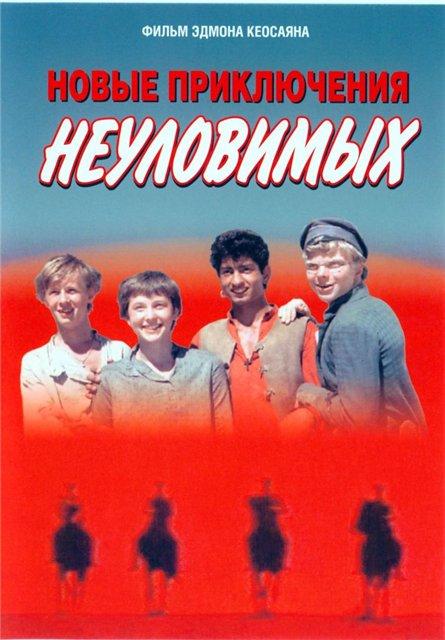 Nowe przygody nieuchwytnych / Novye priklyucheniya neulovimykh