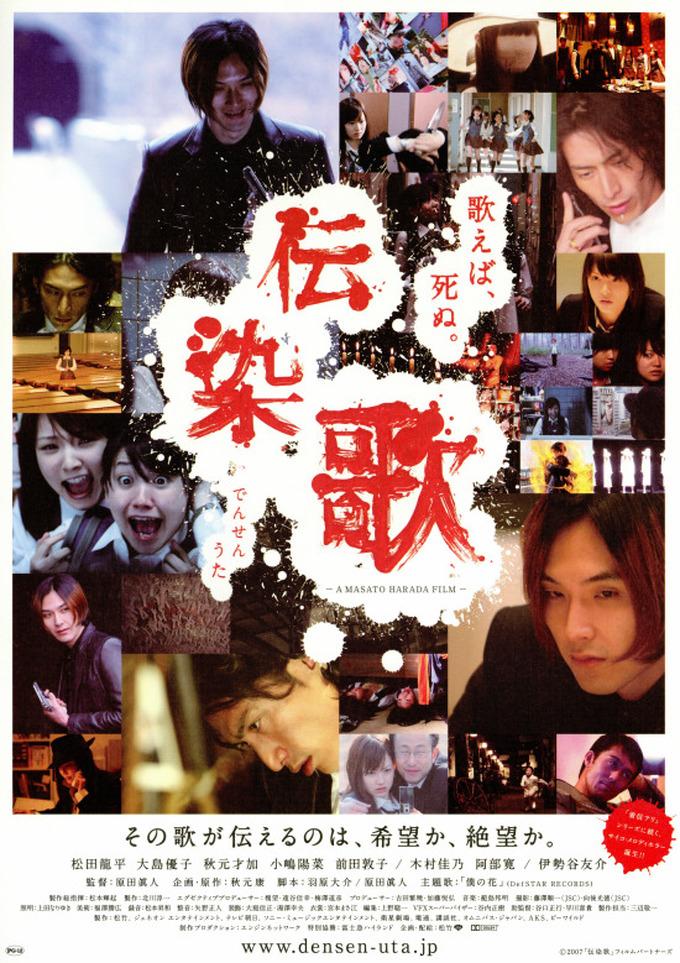 Densen uta - The Suicide Song